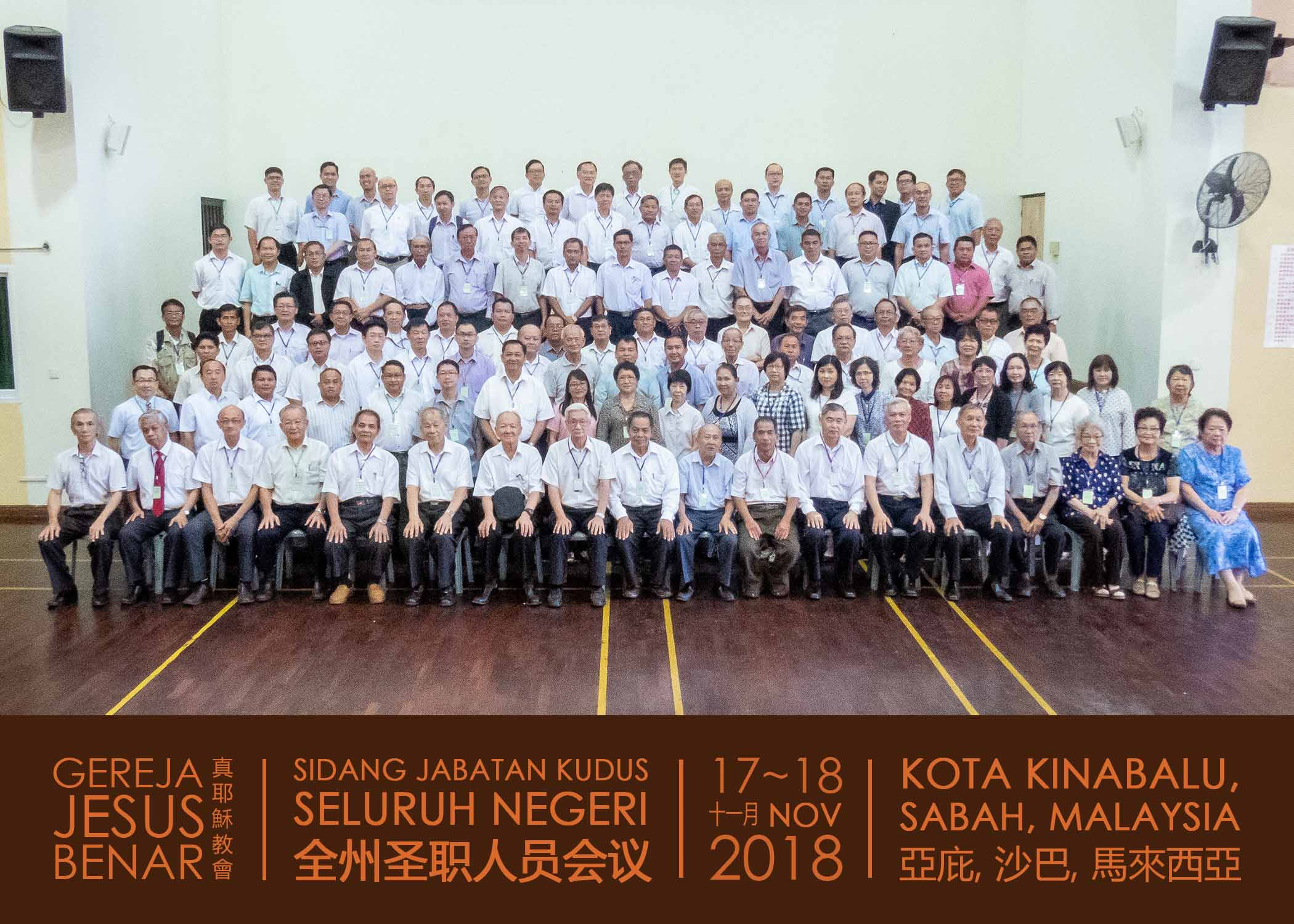 2018年 全州圣职人员会议