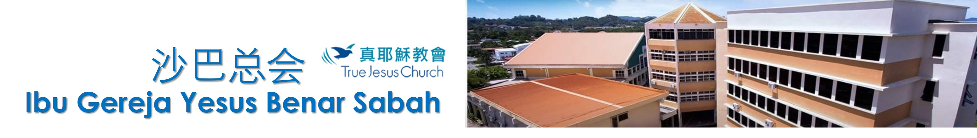 沙巴总会 |真耶稣教会