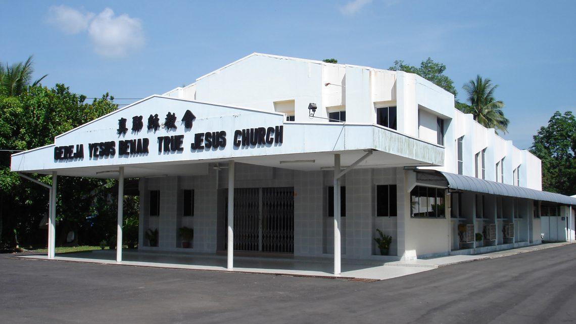 斗亚兰教会