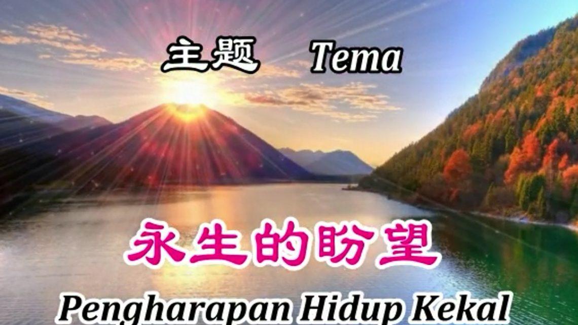 KKR & Penginjilan Gereja Donggongon 5 – 8/03/2020